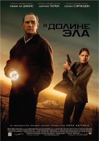 плакат фильма В долине Эла