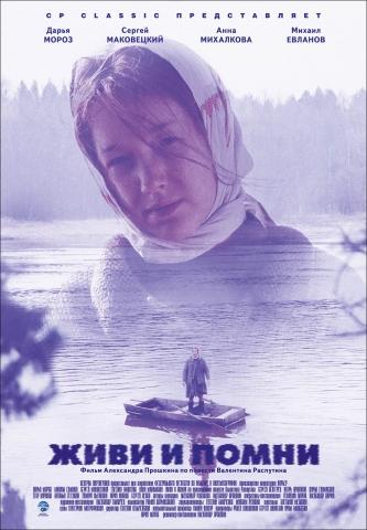 плакат фильма Живи и помни
