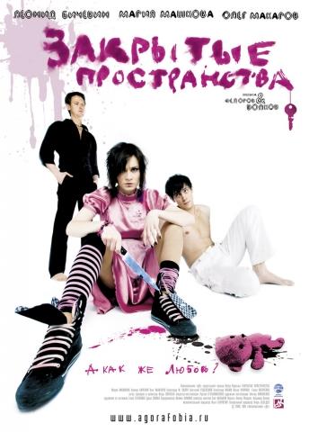 плакат фильма Закрытые пространства