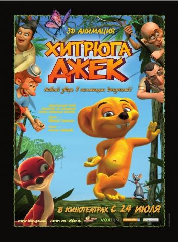 плакат фильма Хитрюга Джек