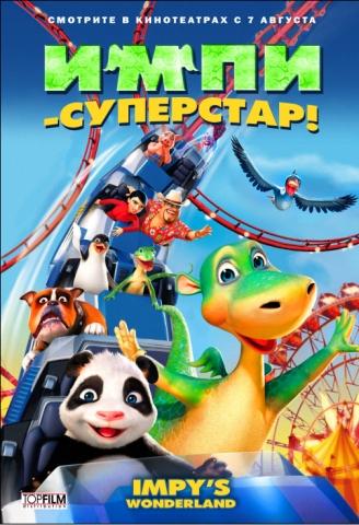 плакат фильма Импи-суперстар