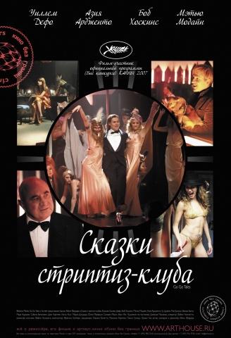 плакат фильма Сказки стриптиз-клуба