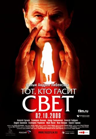 плакат фильма Тот, кто гасит свет