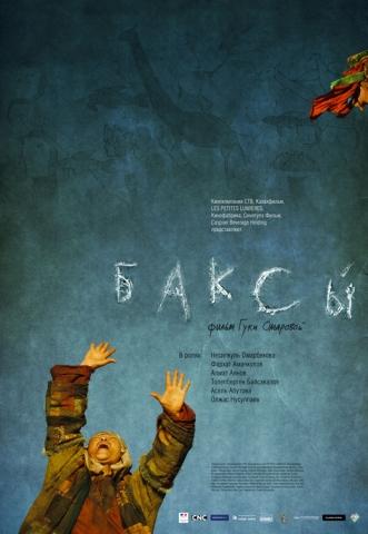 плакат фильма Баксы