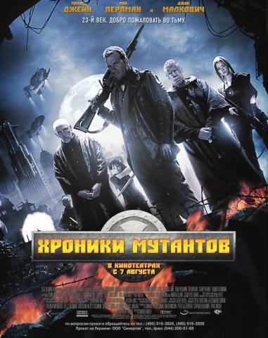 плакат фильма Хроники мутантов