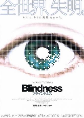 плакат фильма тизер Слепота