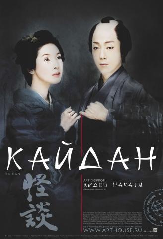 плакат фильма Кайдан