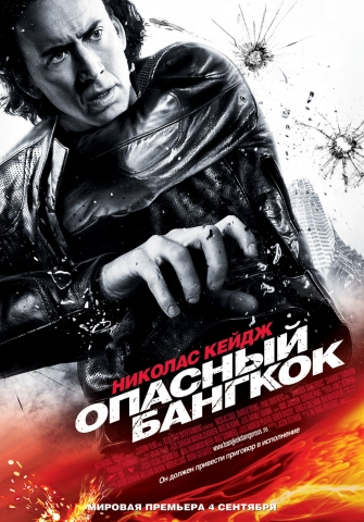 плакат фильма Опасный Бангкок