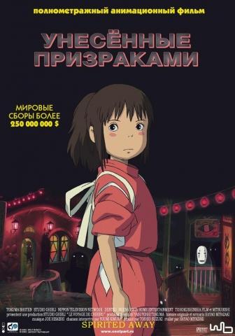плакат фильма Унесённые призраками