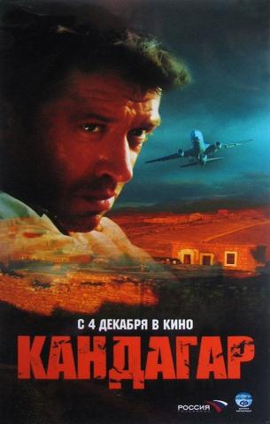 плакат фильма Кандагар