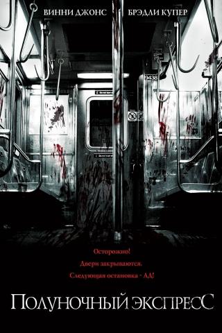 плакат фильма Полуночный экспресс