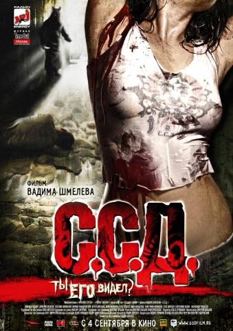 плакат фильма С.С.Д.