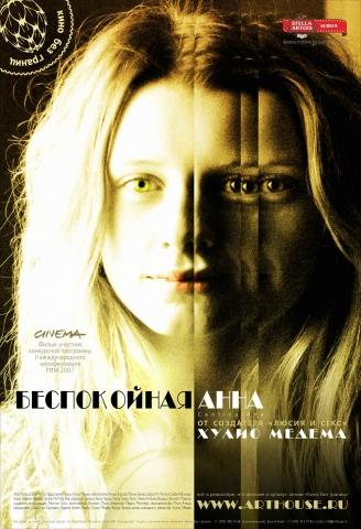 плакат фильма Беспокойная Анна