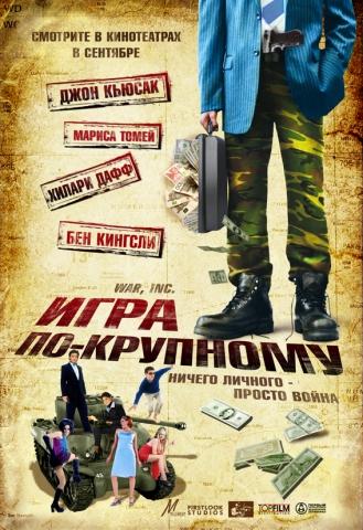 плакат фильма постер Игра по-крупному