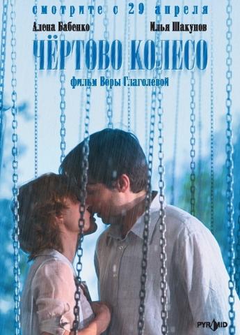 плакат фильма Чертово колесо