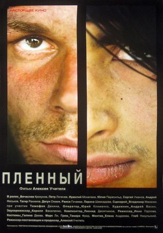 плакат фильма Пленный