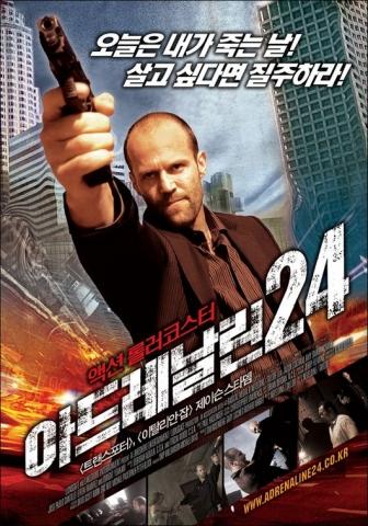плакат фильма Адреналин
