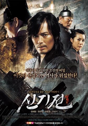 плакат фильма Божественное оружие