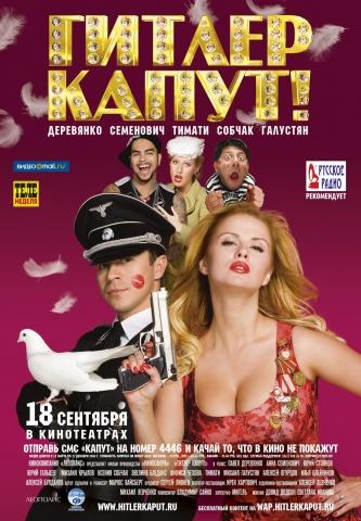 плакат фильма Гитлер капут!