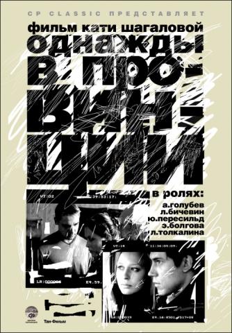 плакат фильма Однажды в провинции