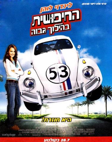 плакат фильма Сумасшедшие гонки