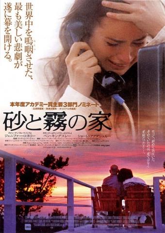 плакат фильма Дом из песка и тумана