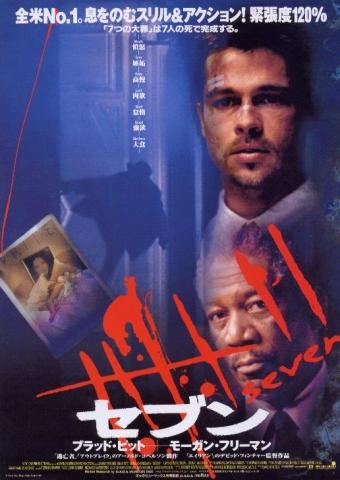 плакат фильма Семь