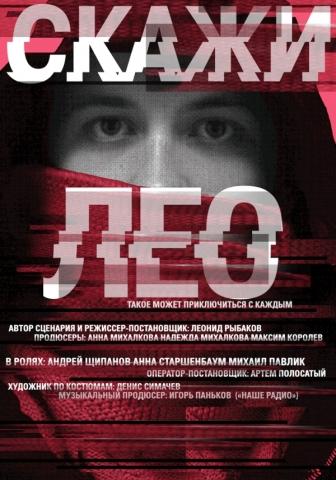 плакат фильма Скажи_Лео