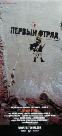плакат фильма Первый отряд