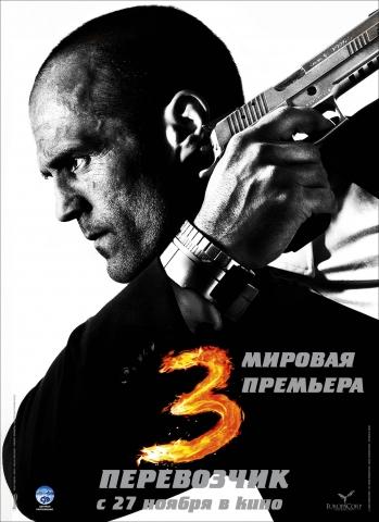 плакат фильма Перевозчик 3