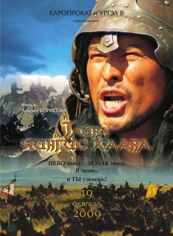 плакат фильма Тайна Чингис Хаана