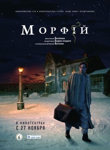 плакат фильма Морфий