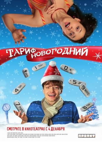 плакат фильма Тариф новогодний