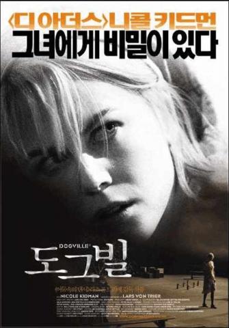 плакат фильма Догвилль