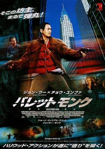 плакат фильма Пуленепробиваемый