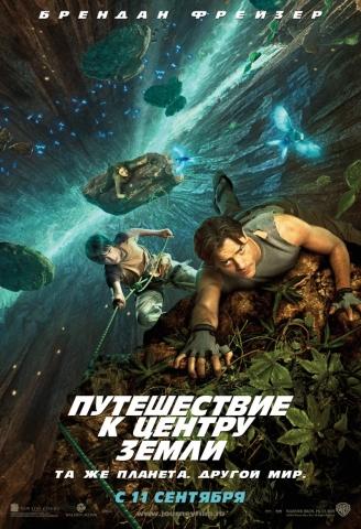 плакат фильма Путешествие к центру Земли