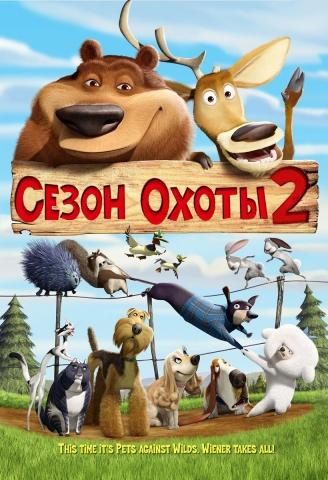 плакат фильма Сезон охоты 2