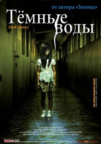 плакат фильма Темные воды