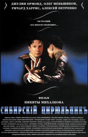 плакат фильма Сибирский цирюльник
