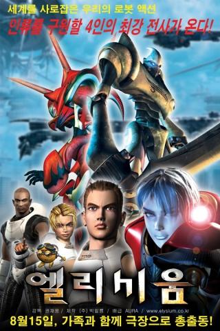 плакат фильма Элизиум