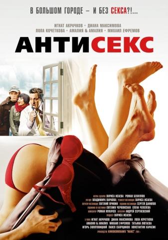 плакат фильма Антисекс