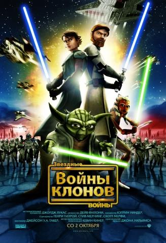 плакат фильма Звездные войны: Войны клонов