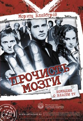 плакат фильма Прочисть мозги!