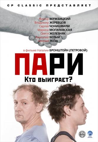 плакат фильма Пари
