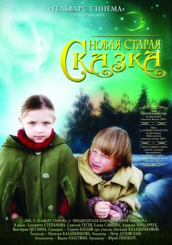 плакат фильма Новая старая сказка