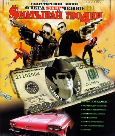 плакат фильма Сматывай удочки