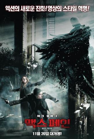 плакат фильма Макс Пэйн