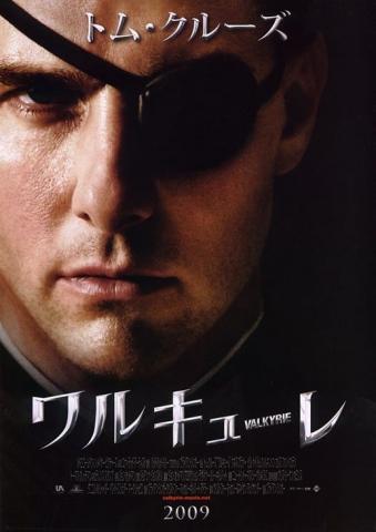 плакат фильма Операция «Валькирия»