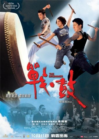 плакат фильма Барабанщик