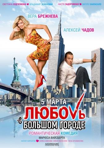 плакат фильма Любовь в большом городе